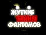 Five Nights At Freddy's 3 - Жуткие Тайны Фантомов + Тактика игры!