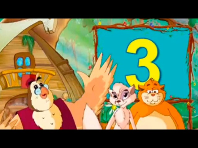 Развивающие мультфильмы Совы - Арифметика Малышка. Цифра 3