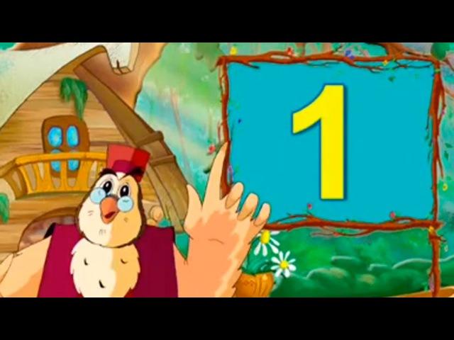 Развивающие мультфильмы Совы - Арифметика Малышка. Цифра 1