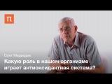 Антиоксиданты и сердечно сосудистые заболевания. Олег Медведев