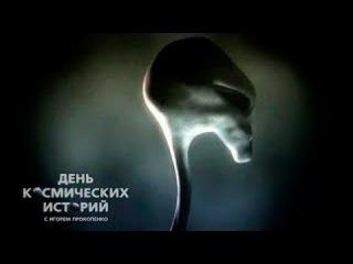 День космических историй - Пришельцы.Мифы и доказательства (25.05.2015) HD
