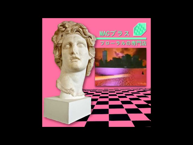 Macintosh Plus - Floral Shoppe *FULL ALBUM*
