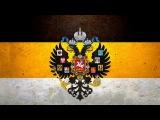 Славься династический гимн М. Глинки