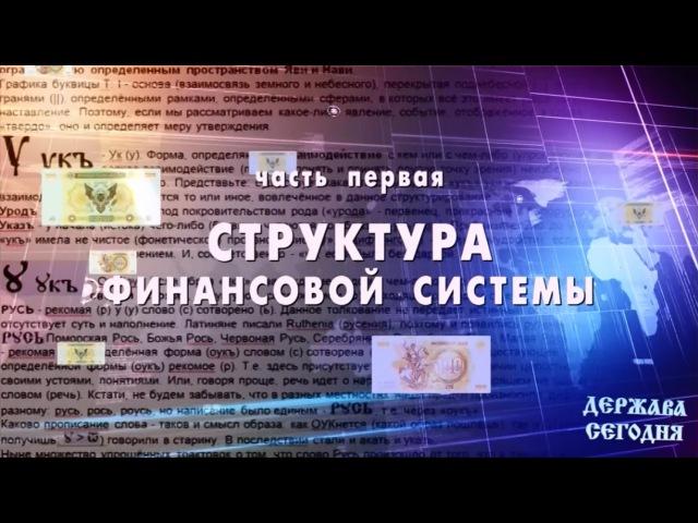 Севастопольские беседы о финансовой системе. Часть 1