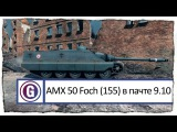 AMX 50 Foch (155) - в патче 9.10[world of tanks]