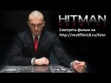 Хитмэн - Агент 47 - 2015 ||  Смотреть бесплатно на multfilm18.ru/kino