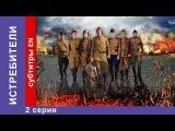 Истребители / The Attackers. Сериал. 2 Серия. StarMedia. Военная драма. 2013