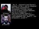 Прослушка ДНР Гиркин е@нутый полковник предлагал взрывать 9 этажки 25 07 2014 Пургин Пушилин