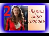 Верни мою любовь: 2-серия [2014] Самый романтический фильм: сериал; мелодрама; онлайн