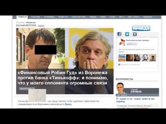 Житель Воронежа наказал банк его же оружием