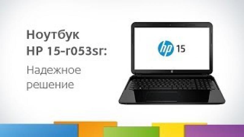 Связной. Обзор ноутбука HP 15-r053sr