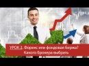 Урок 2 - Форекс или фондовая биржа Какого брокера выбрать