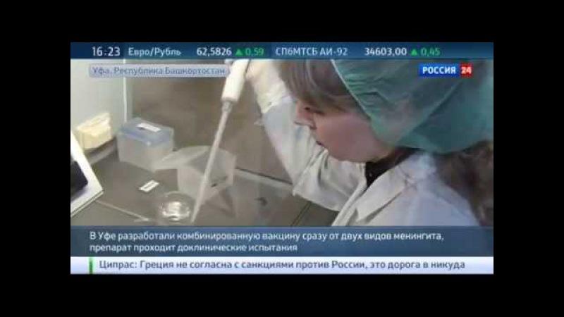Новая вакцина от болезни Новости России сегодня 31 03 2015