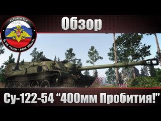 Обзор СУ-122-54