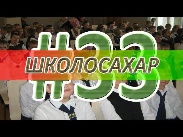 Снять девушку за 150р ШКОЛОСАХАР 33