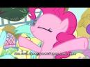 Песня Пинки Пай про смех и улыбки