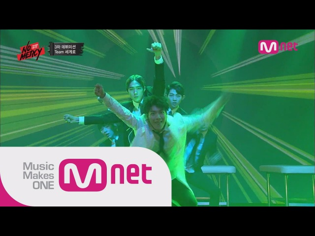 Team SEGYERO - Performance stage @3rd debut mission(Team 세계로@3차데뷔미션)ㅣNO.MERCY 7화