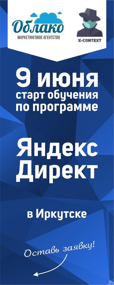 Яндекс директ иркутск круглая реклама в гугл хроме
