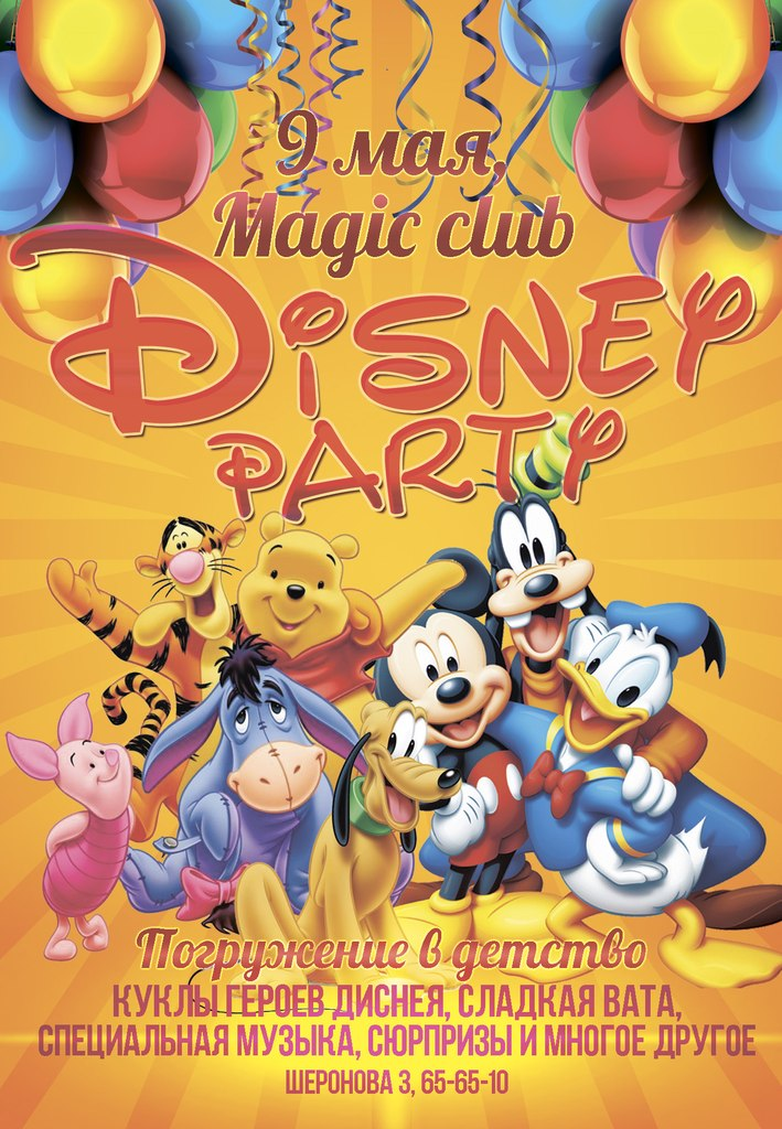 Афиша Хабаровск 09/05 - DISNEY PARTY MAGIC