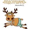 Подслушано школа №25 Ангарск