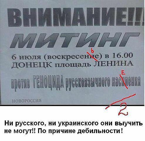 """В """"ДНР"""" хотят запретить украинский язык - Цензор.НЕТ 3562"""
