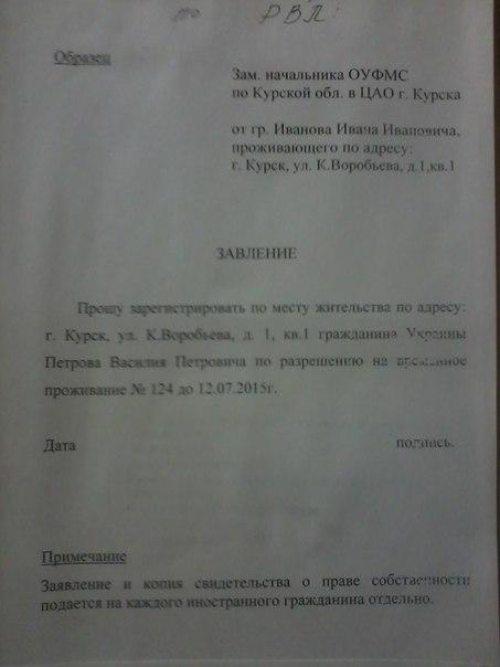 образец заполнения учетной карточки иностранного гражданина рвп