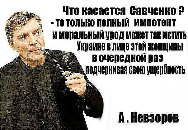 Следствие не выявило ни одного доказательства виновности Савченко, - Фейгин - Цензор.НЕТ 3817