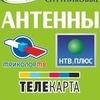 📡Спутниковое ТВ в Ижевске. Триколор, НТВ-ПЛЮС