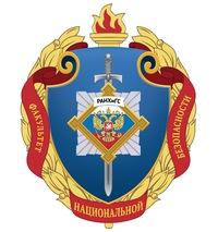 РАНХиГС Факультет Национальной Безопасности ВКонтакте РАНХиГС Факультет Национальной Безопасности