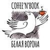 Кофейня Белая Ворона