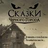 СКАЗКИ ЧЁРНОГО ГОРОДА| Воронежский фан-клуб