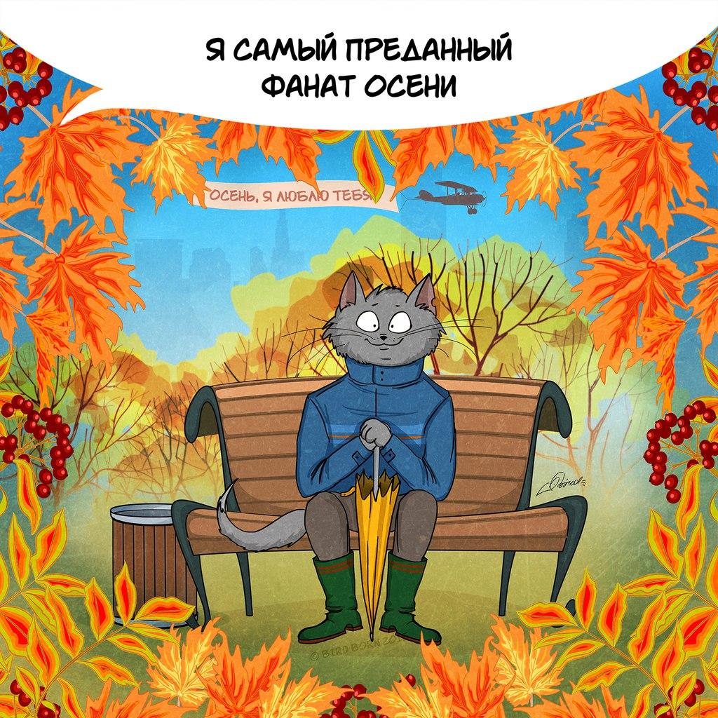Картинки прикольные про осень с надписью, доброе