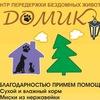 Центр передержки бездомных животных ДОМИК