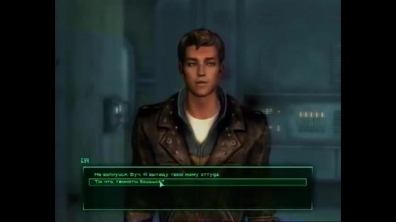 Игры на вынос - Fallout 3 часть 2из3
