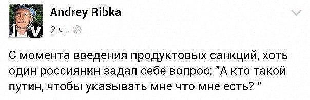 """Россия будет давить """"санкционную"""" еду до 2018 года - Цензор.НЕТ 6980"""