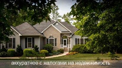 купить дом в Новосибирске