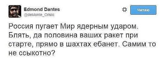 """""""Мы должны ставить под удар наших ракетных систем те объекты, которые начинают нам угрожать"""", - Путин о НАТО - Цензор.НЕТ 2432"""