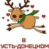 Подслушано в Усть-Донецком районе