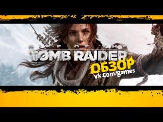 Rise of the Tomb Raider — Обзор