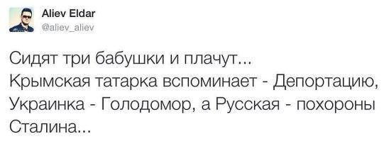 Джемилев: Будем разговаривать на понятном оккупантам языке. Товары для Крыма - в обмен на заключенных - Цензор.НЕТ 9459