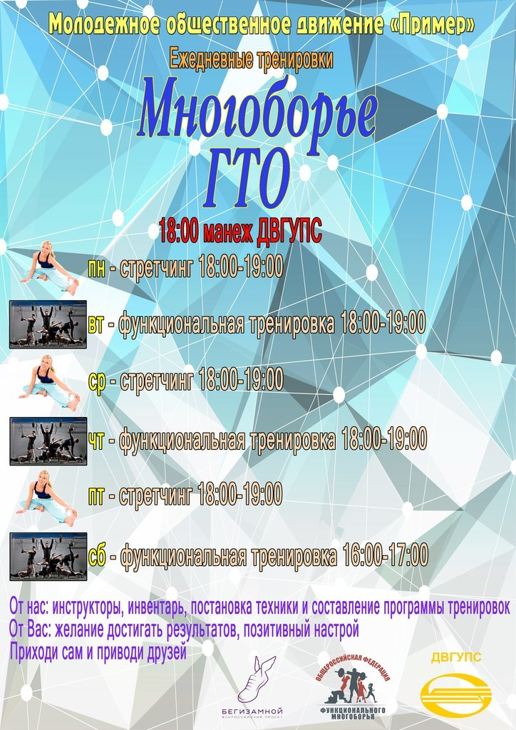 Афиша Хабаровск Многоборье ГТО