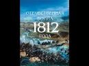1812. Первая Отечественная. 2 - я часть