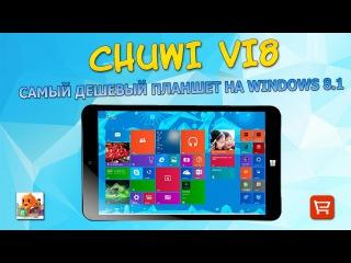 Обзор Chuwi Vi8 Windows 8.1 - САМЫЙ ДЕШЕВЫЙ ПЛАНШЕТ НА ВИНДОУС