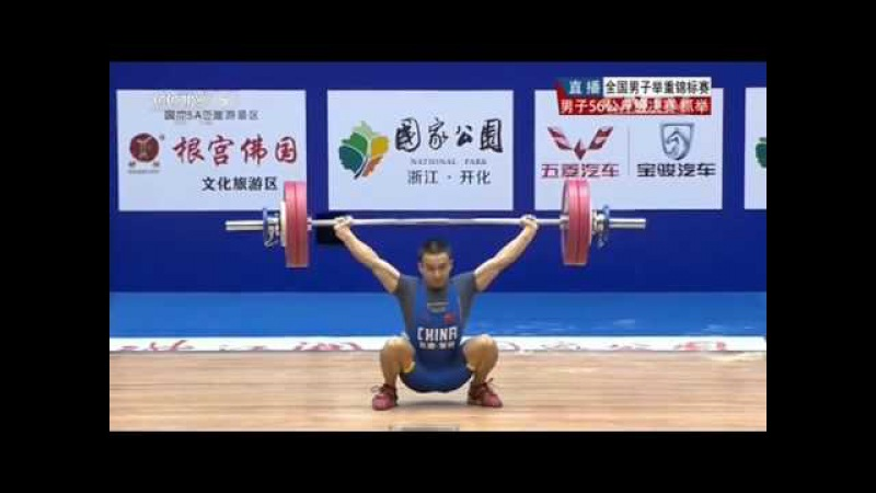 Wu Jingbiao 139@56 Unofficial Snatch WR
