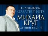 Михаил КРУГ - ЛУЧШИЕ ПЕСНИ ВИДЕОАЛЬБОМ