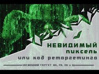 Невидимый пиксель ВКонтакте или код ретаргета для сайта