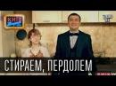 Стираем, Пердолем Пороблено в Украине, пародия 2014