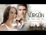 Sürgün 2014 TEK PARÇA Full HD 720p izle Türk Romantik Filmi