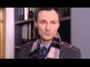 Мой ласковый и нежный мент 1 серия из 4 (2015) Русская
