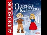 2000344 Аудиокнига. Андерсен Ганс Христиан. Снежная королева